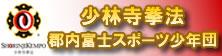 少林寺拳法郡内富士スポーツ少年団